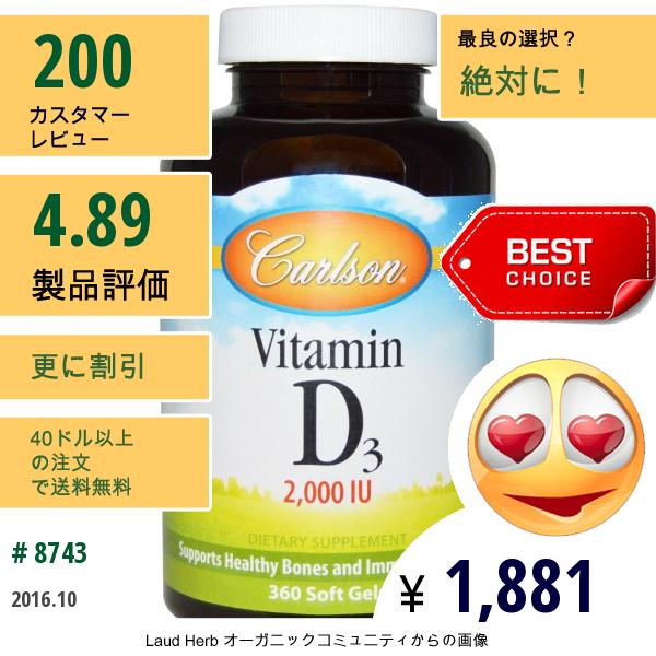 Carlson Labs, ビタミンD3、2000 Iu, 360ソフトジェル