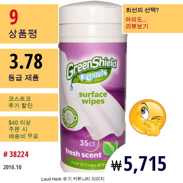 Greenshield Organic, 표면용 물휴지, 신선한 향, 35 개입, 각 7 X 9  (17.7 Cm X 22.9 Cm)