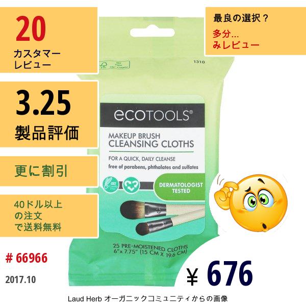 Ecotools, Ect Makeup Brush Cleansing Cloths