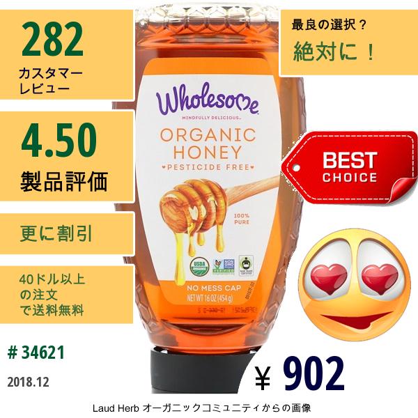 Wholesome Sweeteners, , フェアトレードオーガニックハニー、 16オンス (454 G)