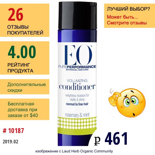 Eo Products, Кондиционер Для Придания Объема, Розмарин И Мята, 8,4 Жидких Унций (250 Мл)