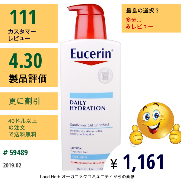 Eucerin, 日々の水分補給、ローション、無香料、16.9液量オンス(500 Ml)
