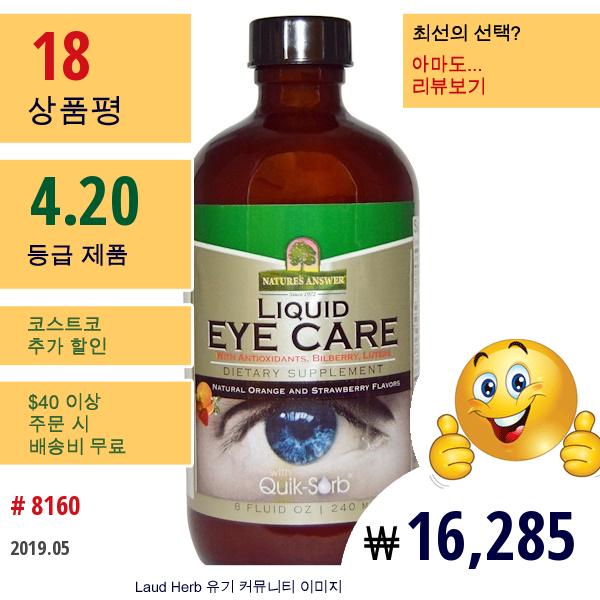 Natures Answer, 액상 눈 관리, 천연 오렌지 및 딸기 맛, 8Fl Oz(240Ml)