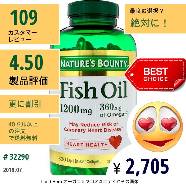 Natures Bounty, フィッシュオイル、1200 Mg、320ソフトゲル