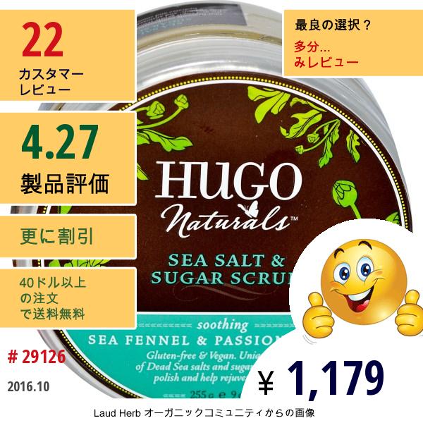 Hugo Naturals, シーソルト & シュガースクラブ, シーフェンネル & パッションフラワー, 9 オンス (255 G)