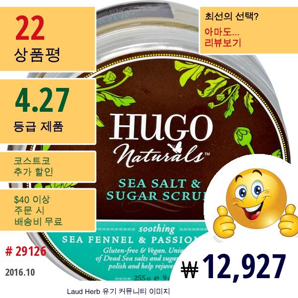 Hugo Naturals, 씨 쏠트 & 슈거 스크럽, 씨 패널 & 시계꽃, 9 Oz (255 G)