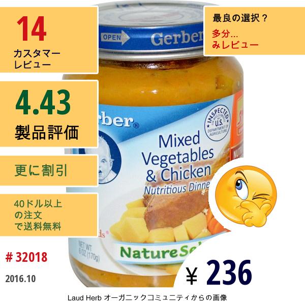 Gerber, 第三の食べ物, ネイチャーセレクト, ミックスドベジタブル&チキン, 無塩, 6オンス (170 G)