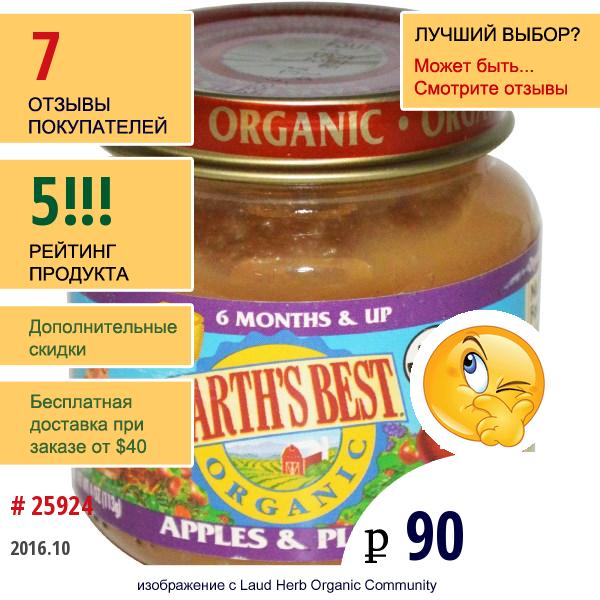 Earths Best, Органическое Детское Питание, Яблоки И Сливы, 4 Унции (113 Г)
