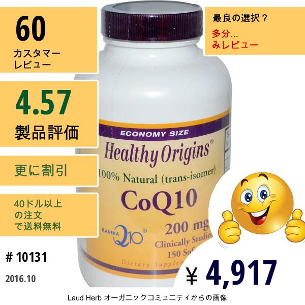 Healthy Origins, コエンザイムQ10(カネカQ10), 200 Mg, 150ソフトゼリー