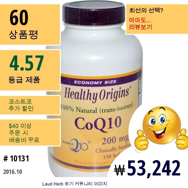 Healthy Origins, 코엔자임 Q10 (카네카 Q10), 200 ㎎, 150 소프트 젤