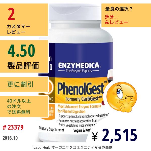 Enzymedica, Carbgest™(カーブジェスト)、60 カプセル
