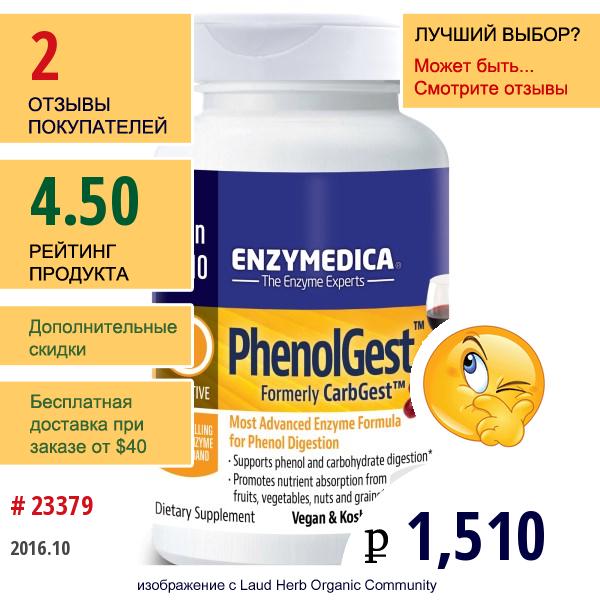 Enzymedica, Carbgest, 60 Капсул