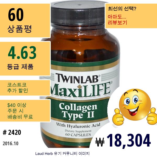 Twinlab, 맥시라이프, 콜라겐 타입 Ii, 60 캡슐