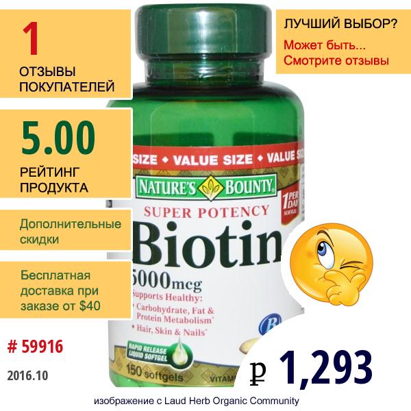 Natures Bounty, Biotin, 5000 Mcg, 150 Softgels