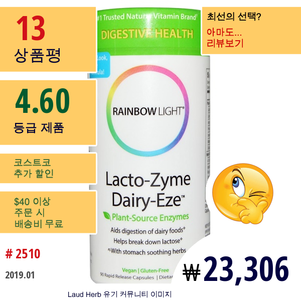 Rainbow Light, 락토-자임 다이어리-이제, 플란트-소스 엔자임즈, 90 래피드 릴리즈 캡슐