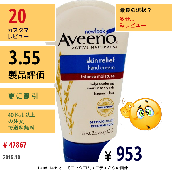 Aveeno, アクティブナチュラルズ, お肌の救済, ハンドクリーム, 無香料, 3.5オンス (100 G)