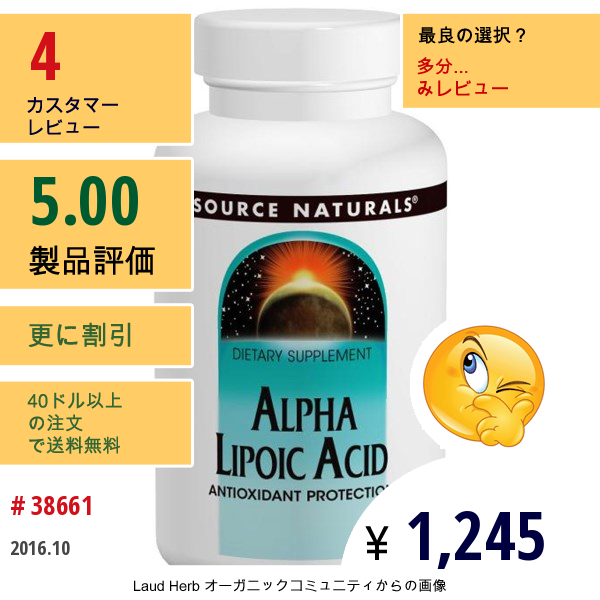 Source Naturals, アルファリポ酸、 600 Mg、 60カプセル