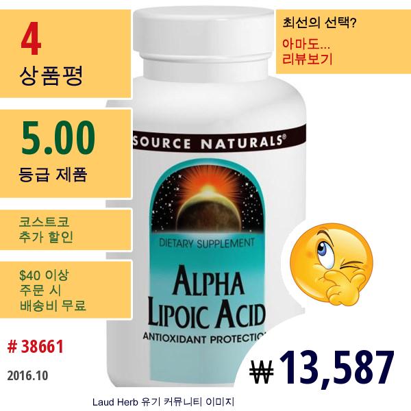 Source Naturals, 알파리포산, 600 밀리그램, 60 캡슐