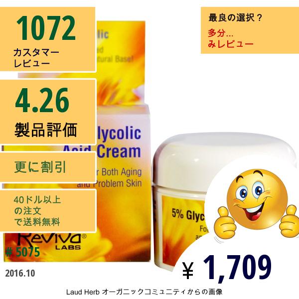 Reviva Labs, 5%グリコール酸クリーム, 1.5オンス(42 G)