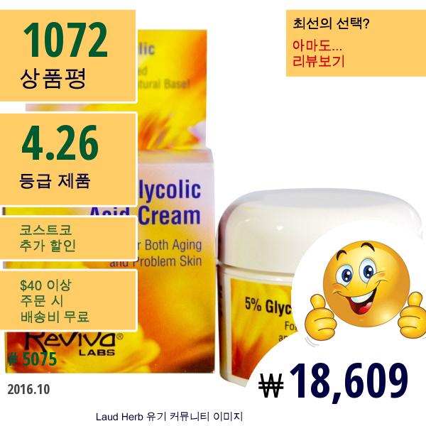 Reviva Labs, 5% 글리콜산 크림, 1.5 온스 (42 G)