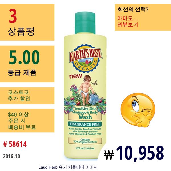 Earths Best, Earths Best Sensitive Skin Shampoo And Body Wash - Fragrance Free, 16 Oz