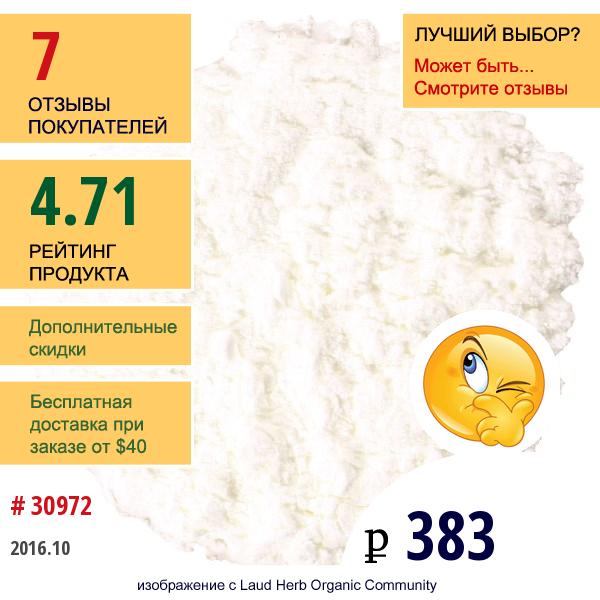 Frontier Natural Products, Органический Кукурузный Крахмал 16 Унции (453 Г)