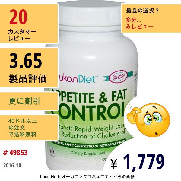 Dukan Diet, 食欲と脂肪コントロール、 90カプセル