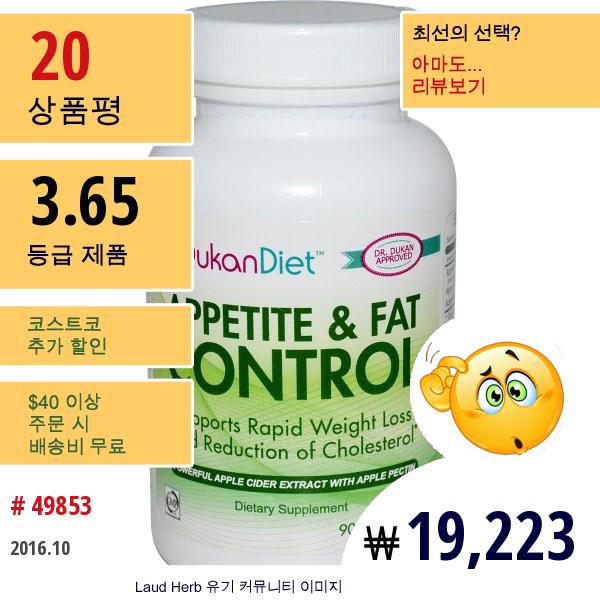 Dukan Diet, 식욕 & 지방 컨트롤, 90 캡슐