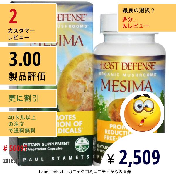 Fungi Perfecti, Host Defense、メシマ、ベジキャップ 60 錠