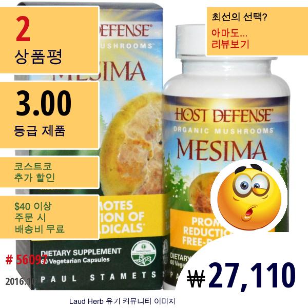 Fungi Perfecti, 생체방어, 메시마 (Mesima), 60 베지캡슐
