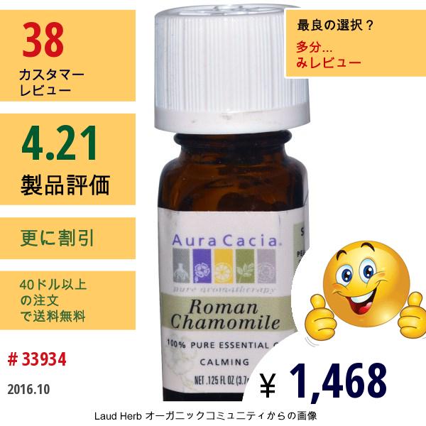 Aura Cacia, 100% 純エッセンシャルオイル、ローマン・カモミール、、 0.125 液量オンス(3.7 Ml)