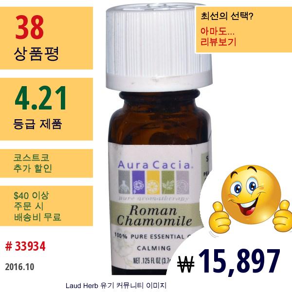 Aura Cacia, 100% 퓨어 에센셜 오일, 로만 카모마일, 0.125 액량 온스 (3.7 Ml)