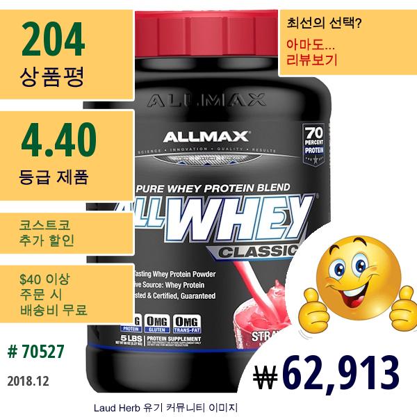 Allmax Nutrition, 올웨이 클래식, 100% 유청 단백질, 딸기, 5 Lbs (2.27 Kg)