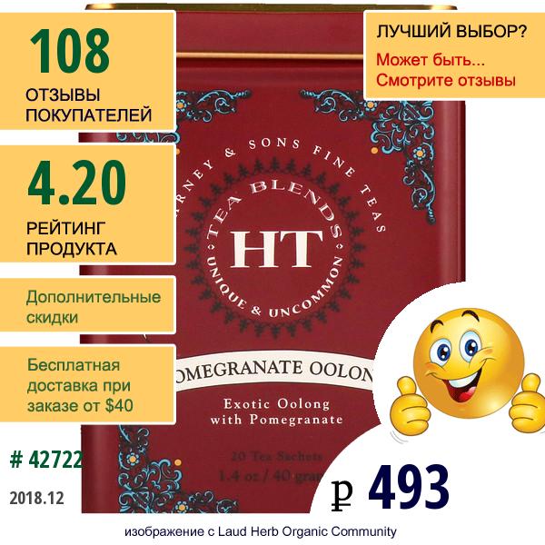 Harney & Sons, Fine Teas, Чай Улун С Гранатом, 20 Чайных Саше, 1,4 Унций (40 Г)