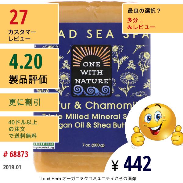 One With Nature, トリプルミルド ミネラル ソープ、 硫黄 & カモミール、 7 Oz (200 G)