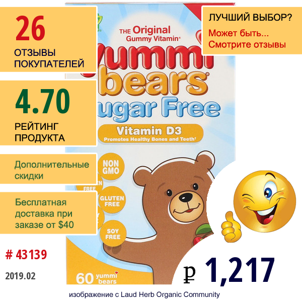 Hero Nutritional Products, Yummi Bears, Витамин D3, Без Сахара, Натуральные Ягодные Ароматизаторы, 1000 Ме, 60 Жевательных Медвежат