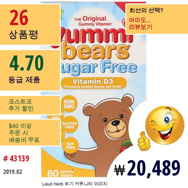 Hero Nutritional Products, 야미 베어스, 비타민 D3, 설탕 무함유,천연 체리의 맛, 1000 Iu, 60 구미 베어
