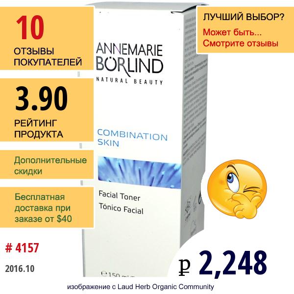 Annemarie Borlind, Тонизирующее Средство Для Лица Для Комбинированной Кожи, 5,07 Жидких Унций (150 Мл)