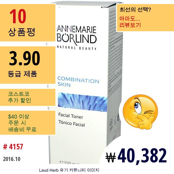 Annemarie Borlind, 복합 피부, 페이셜 토너, 5.07 액량 온스 (150 Ml)