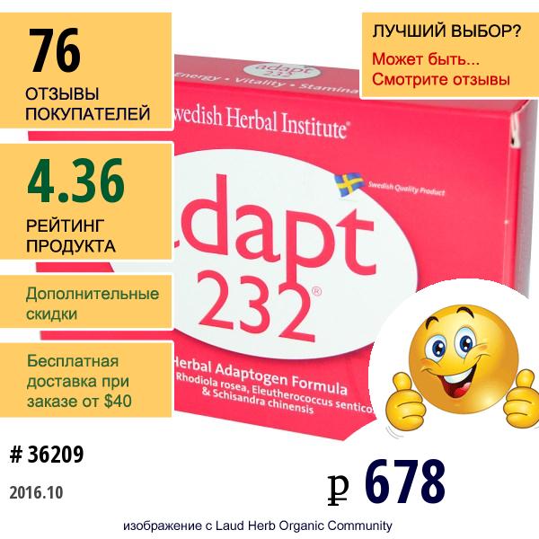 Swedish Herbal Institute, Адапт-232, Травяная Адаптогенная Формула, 40 Капсул