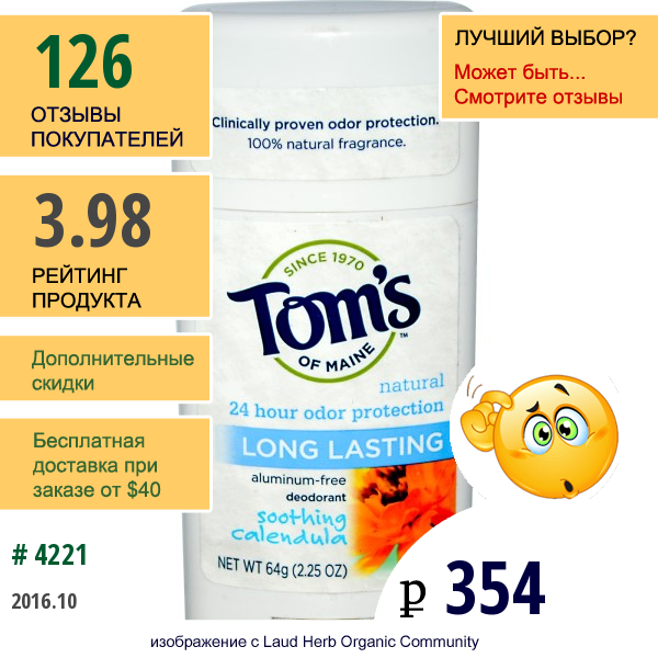 Toms Of Maine, Natural Long Lasting Deodorant, Soothing Calendula, 2.25 Oz (64 G)