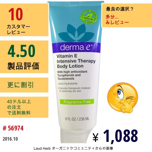 Derma E, ビタミンE 集中治療ボディローション, 無香料, 8液量オンス(236 Ml)