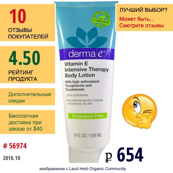 Derma E, Intensive Therapy С Витамином Е, Лосьон Для Тела, Без Запаха, 8 Жидких Унций (236 Мл)
