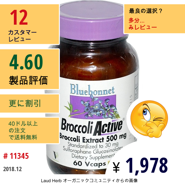 Bluebonnet Nutrition, ブロッコリーアクティブ, ブロッコリーエキス, 500 Mg, ベジタリアンカプセル60粒