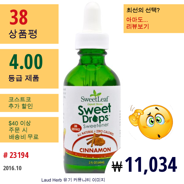 Wisdom Natural, Sweetleaf 액상 스테비아, 계피, 2 Fl Oz (60 Ml)