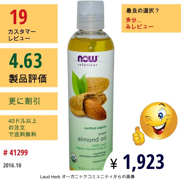 Now Foods, ソルーションズ, オーガニック スウィート アーモンド オイル, 8 Fl Oz (237 Ml)