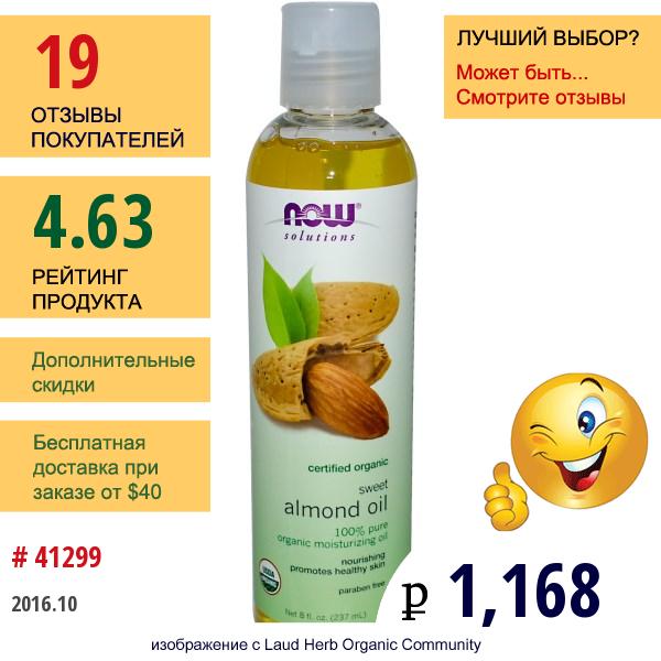 Now Foods, Solutions, Органическое Масло Сладкого Миндаля, 8 Жидких Унций (237 Мл)