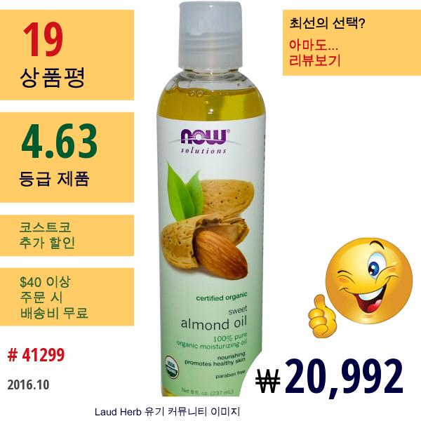Now Foods, 솔루션, 달콤한 유기농 아몬드 오일, 8 액량 온스 (237 밀리리터)