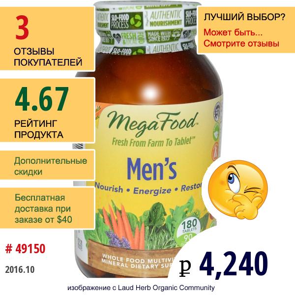 Megafood, Цельнопищевые Мультивитамины И Минералы Для Мужчин, Без Железа, 180 Таблеток