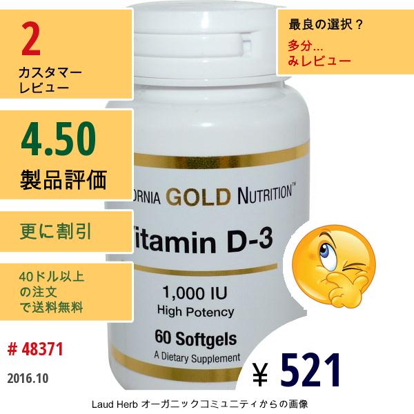 California Gold Nutrition, ビタミン D-3、 1,000 Iu、ソフトジェル60 錠
